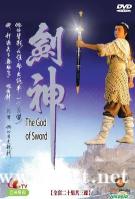 [ATV][1991][剑神][罗颂华/尹天照/关咏荷][国粤双语外挂中字][Mytvsuper源码/TS][20集全/每集约1.3G]