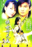 [ATV][2000][侠女闯天关][赵薇/吴奇隆/顾宝明][国粤双语中字][Mytvsuper源码/TS][31集全/每集约1.3G]