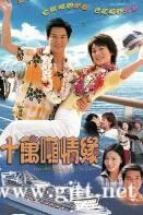 [TVB][2003][十万吨情缘][张家辉/张可颐/滕丽名][国粤双语中字][GOTV源码/MKV][20集/单集约830M]