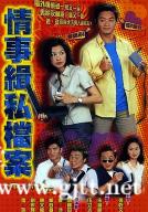 [TVB][2002][情事缉私档案][郭晋安/郭蔼明/唐文龙][国粤双语外挂中字][GOTV源码/MKV][20集全/单集约780M]