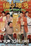[TVB][1999][骗中传奇][张家辉/宣萱/钱嘉乐][国粤双语外挂中字][GOTV源码/TS][20集全/单集约800M]
