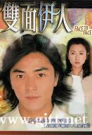 [TVB][1999][双面伊人][郑伊健/袁洁莹/谢天华][国粤双语外挂中字][GOTV源码/MKV][20集全/每集约800M]