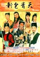 [ATV][1995][新包青天][金超群/范鸿轩/吕良伟][国粤双语中字][Mytvsuper源码/1080P][160集全/每集约1.5G]