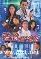 [TVB][1999][鉴证实录2][林保怡/陈慧珊/李珊珊][国粤双语中字][GOTV源码/MKV][20集全/每集830M]