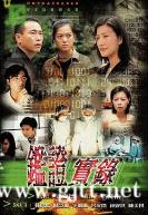 [TVB][1997][鉴证实录][陈慧珊/林保怡/李珊珊][国粤双语中字][GOTV源码/MKV][20集全/每集830M]