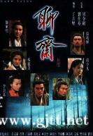 [TVB][1996][聊斋][罗嘉良/俞小凡/杨丽菁][国粤双语中字][GOTV源码/MKV][35集全/单集约800M]