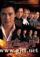 [TVB][2002][流金岁月][罗嘉良/温兆伦/林峯][国粤双语中字][GOTV源码/MKV][45集全/每集约810M]