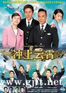 [TVB][2003][冲上云霄][吴镇宇/陈慧珊/马德钟][国粤双语中字][GOTV源码/TS][40集全/单集约900M]