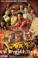 [TVB][2005][火舞黄沙][黎姿/蔡少芬/佘诗曼][国粤双语中字][GOTV源码/MKV][32集全/单集约800M]