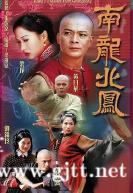 [TVB][2001][南龙北凤][黄日华/梁琤/刘锦玲][国粤双语中字][GOTV源码/MKV][20集全/单集约850M]