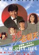 [TVB][1990][笑傲在明天][万梓良/吴镇宇/周海媚][国粤双语无字][GOTV源码/TS][30集全/单集约890M]