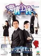 [TVB][2006][爱情全保][陈锦鸿/吴美珩/马国明][国粤双语中字][GOTV源码/MKV][20集全/单集约840M]