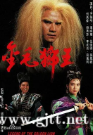 [TVB][1994][金毛狮王][尹扬明/李婉华/伍卫国][国粤双语中字][GOTV源码/TS][20集全/单集约1.3G]