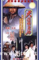 [ATV][1985][天涯明月刀][潘志文/罗乐林/森森][国粤双语/外挂简繁中字][Mytvsuper源码/1080P][20集全/每集约1.4G]