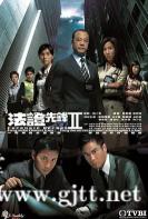 [TVB][2008][法证先锋2][欧阳震华/林文龙/郑嘉颖][国粤双语中字][GOTV源码/MKV][30集全/每集约800M]