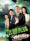 [TVB][2006][法证先锋][欧阳震华/林文龙/蒙嘉慧][国粤双语中字][GOTV源码/MKV][25集全/每集约800M]