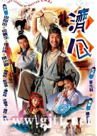 [TVB][1997][济公][何宝生/梁小冰/梁荣忠][国粤双语中字][GOTV源码/MKV][20集全/每集约840M]