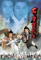 [TVB][2004][大唐双龙传][林峯/吴卓羲/杨怡][国粤双语中字][GOTV源码/MKV][42集全/每集约800M]