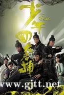 [TVB][2008][少年四大名捕][林峯/吴卓羲/陈键锋/马国明][国粤双语中字][GOTV源码/MKV][25集全/每集约800M]