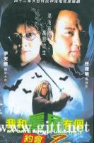 [ATV][2000][我和僵尸有个约会2][尹天照/万绮雯/杨恭如][国粤双语中字][本港台源码/TS][43集全/单集约1.5G]
