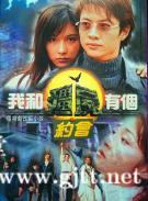 [ATV][1998][我和僵尸有个约会][尹天照/杨恭如/万绮雯][国粤双语中字][本港台源码/TS][35集全/单集约1.8G]