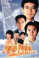 [TVB][1995][笑看风云][郑少秋/郑伊健/郭晋安][国粤双语外挂中字][GOTV源码/TS][40集全/单集约900M]