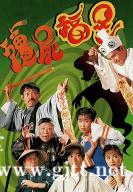 [1997][僵尸福星][陈晓东/元华/张国强][国粤双语中字][GOTV源码/MKV][20集/每集约850M]