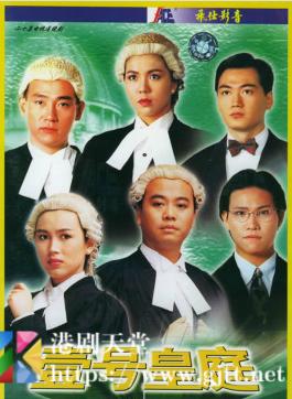 [TVB][1992-1997][壹号皇庭5部合集][欧阳震华/陈秀雯/陶大宇/宣萱][国粤双语中字][GOTV源码/MKV][每集约800M]