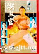 [ATV][1994][洪熙官][甄子丹/潘志文/甄志强][国粤双语中字][武术台源码/TS][30集全/每集770M]