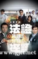 [TVB][2011][法证先锋3][黎耀祥/张可颐/吴卓羲][国粤双语中字][GOTV源码/MKV][30集全/每集约800M]
