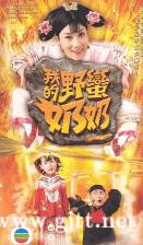 [TVB][2005][我的野蛮奶奶][汪明荃/胡杏儿/黄宗泽][国粤双语中字][GOTV源码/MKV][20集全/单集约820M]