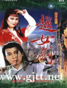 [ATV][1986][越女剑][李赛凤/岳华/汤镇宗][国粤双语外挂中字][武术台源码/TS][20集全/每集约770M]