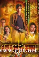[TVB][2003][卫斯理][罗嘉良/蒙嘉慧/杨怡][国粤双语中字][GOTV源码/MKV][30集全/单集约800M]