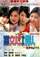 [TVB][1997][当女人爱上男人][郭可盈/刘锦玲/江欣燕][国粤双语外挂中字][GOTV源码/TS][20集全/每集约800M]