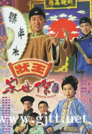 [TVB][1999][状王宋世杰2][张达明/黄子华/郭蔼明][国粤双语外挂中字][GOTV源码/TS][32集全/单集约890M]