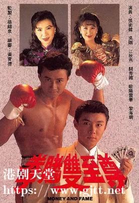 [TVB][1992][拳赌双至尊][张卫健/吴刚/关秀媚][国粤双语外挂简繁SRT中字][GOTV源码/MKV][20集全/每集约820M]