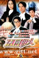 [TVB][2002][法网伊人][李克勤/郭可盈/谢天华][国粤双语外挂字幕][GOTV源码/MKV][22集全/单集约840M]
