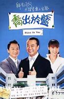 [TVB][2004年][青出于蓝][郭可盈/欧阳震华/陶大宇][国粤双语中字][GOTV源码/MKV][30集全/每集约800M]