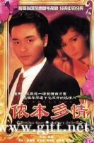 [TVB][1984][侬本多情][张国荣/周秀兰/关菊英][国粤双语中字][靖洋戏剧台][10集全/每集约1G]