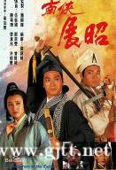 [TVB][1993][南侠展昭][伍卫国/邓萃雯/曾伟权][国粤双语/外挂SRT简繁中字][GOTV源码/MKV][20集全/单集850M]