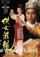 [TVB][1994][侠女游龙][罗嘉良/李丽珍/黎耀祥][国粤双语/外挂SRT简繁中字][GOTV源码/MKV][20集全/单集约850M]