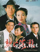 [TVB][1996][新上海滩][陈锦鸿/郑少秋/陈松伶][国粤双语中字][龙族出品-DVD-MKV][40集全/每集约440M]