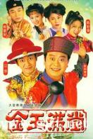[TVB][1999][金玉满堂][欧阳震华/陈松伶/郭晋安][国粤双语中字][GOTV源码/MKV][40集全/每集约830M]