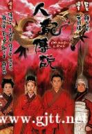 [TVB][1999][人龙传说][陈浩民/袁洁莹/张燊悦][国粤双语中字][GOTV源码/MKV][20集全/每集约820M]
