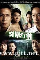 [TVB][2007][突围行动][马浚伟/吴卓羲/杨思琦][国粤双语中字][GOTV源码/TS][25集全/单集约900M]