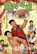 [TVB][2002][憨夫成龙][郭晋安/宣萱/曹永廉][国粤双语中字][GOTV源码/TS][20集全/单集约890M]