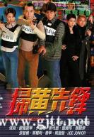 [TVB][1998年][扫黄先锋][欧阳震华/魏骏杰/郭可盈][国粤双语外挂中字][GOTV源码/TS][22集全/每集800M]