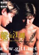 [中国香港][1998][龙在江湖][刘德华/梁咏琪/关秀媚][国粤双语中字][1080P][MKV/2.28G]
