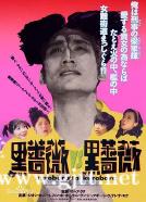 [中国香港][1992][92黑玫瑰对黑玫瑰][梁家辉/邵美琪/毛舜筠][国粤双语中字][MKV/2.93G/1080P]