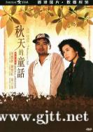 [中国香港][1987][秋天的童话][周润发/钟楚红/陈百强][国粤双语中字][MKV/2.78G/1080P]